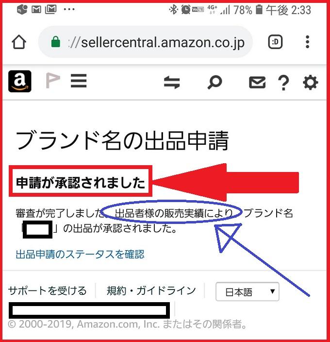 ワン 解除 Amazon クリック