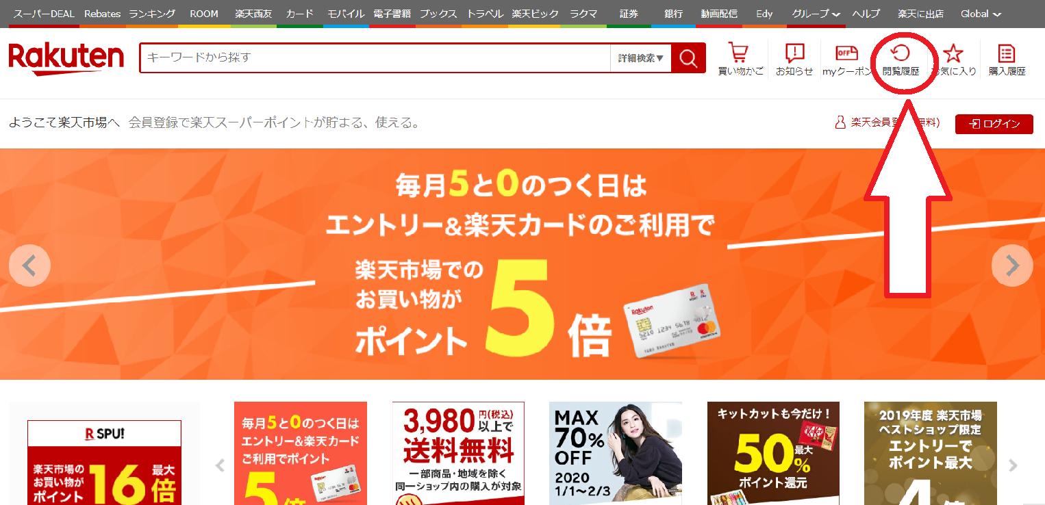 ハピタス+楽天市場アプリ裏技