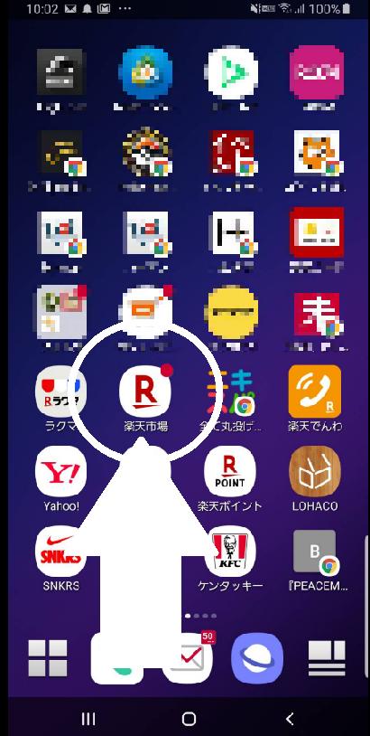 楽天市場アプリでSPUゲット!