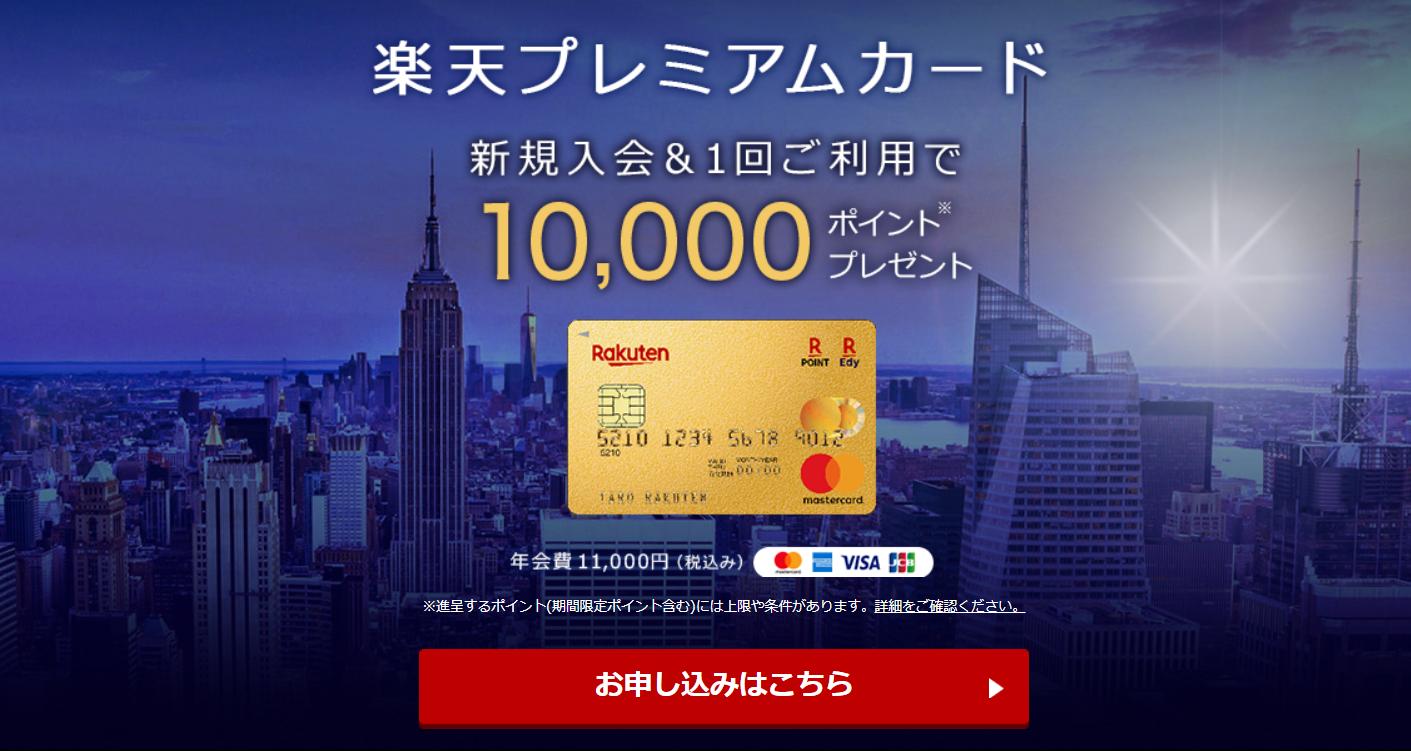 楽天プレミアムカード入会キャンペーン