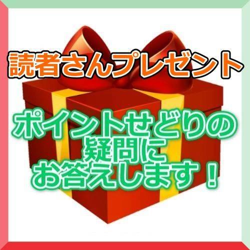 読者さんプレゼント