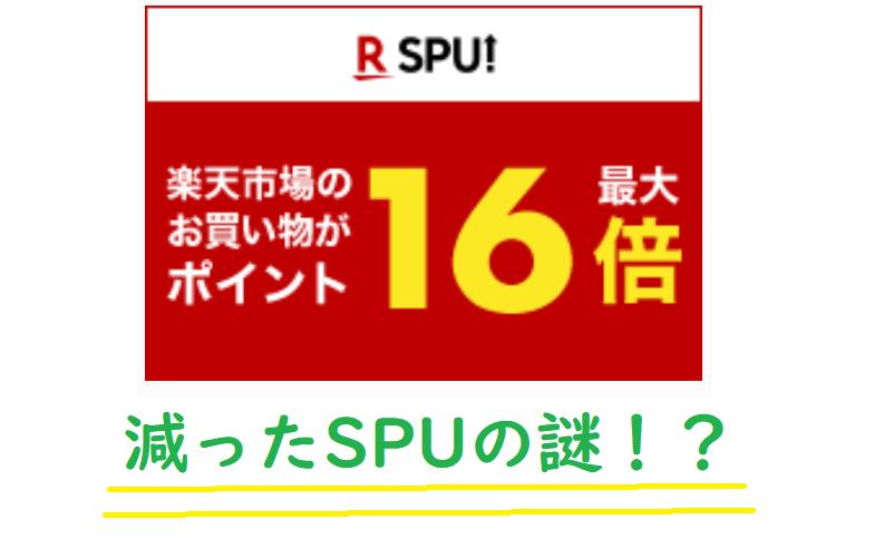 『徹底解説』 楽天SPUはどれだけお得なのか?!