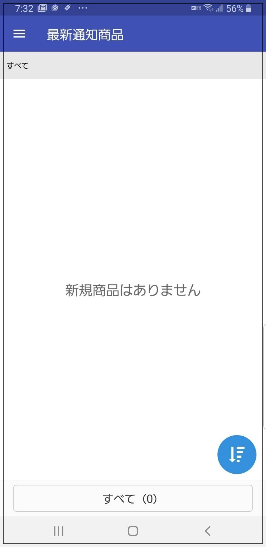 ポケットデータベーススマホアプリ