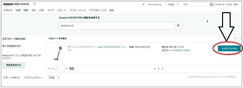 アマゾン商品登録