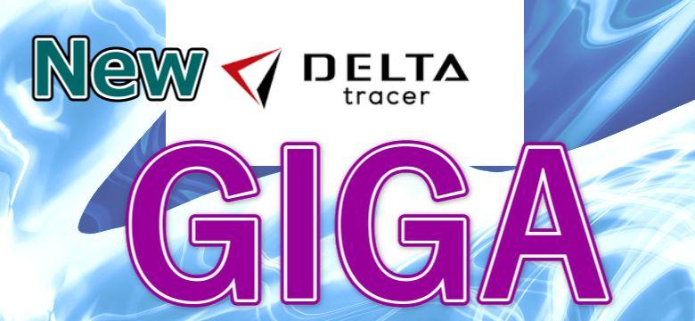 ニューデルタギガ(GIGA)Keepa導入でお披露目です
