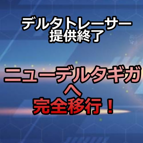 "<span class=""title"">ニューデルタギガ開発状況とデルタトレーサー提供終了</span>"