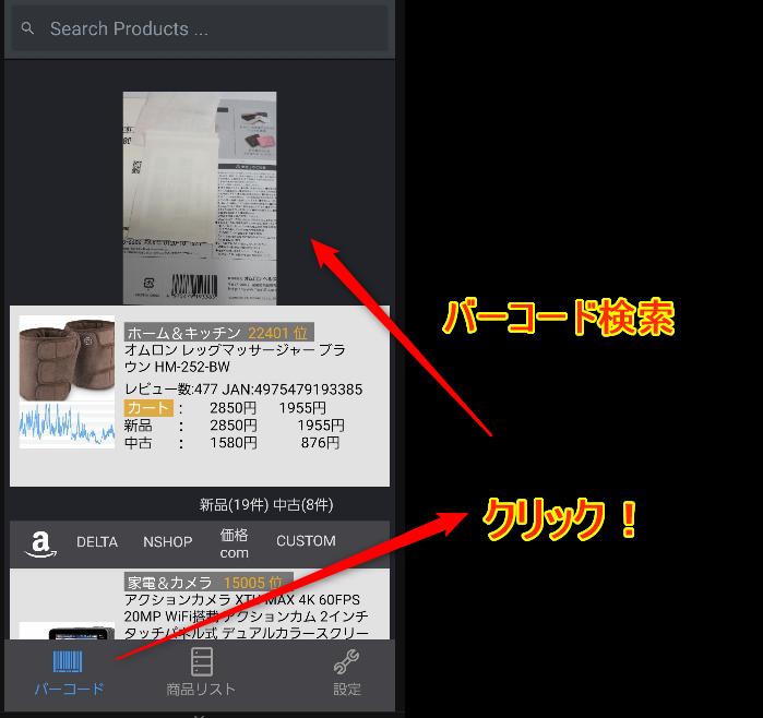 デルタアプリ版バーコード画像検索