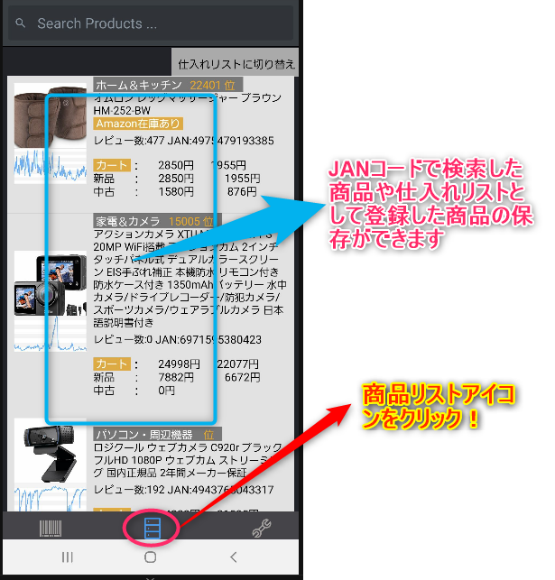 デルタアプリ商品登録機能