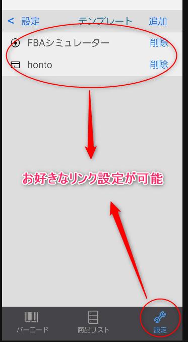 デルタアプリカスタムURL作成機能