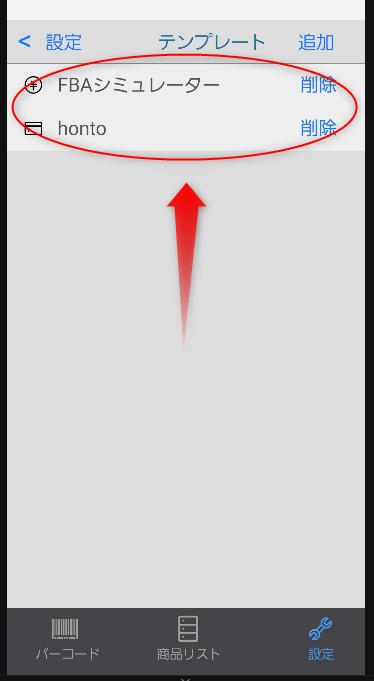 デルタアプリカスタムURL